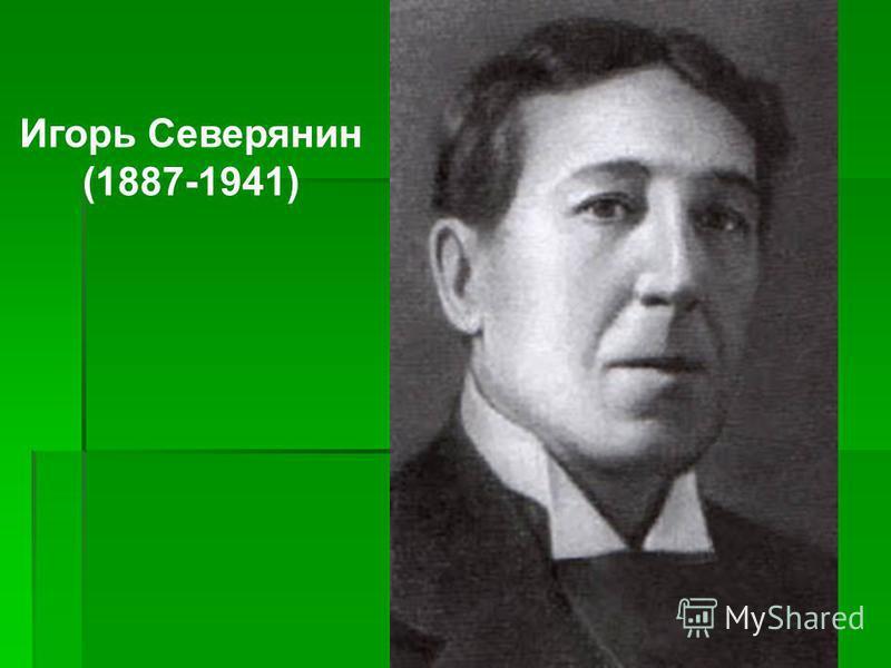 Игорь Северянин (1887-1941)