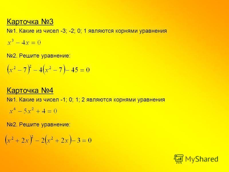 Карточка 3 1. Какие из чисел -3; -2; 0; 1 являются корнями уравнения 2. Решите уравнение: Карточка 4 1. Какие из чисел -1; 0; 1; 2 являются корнями уравнения 2. Решите уравнение: