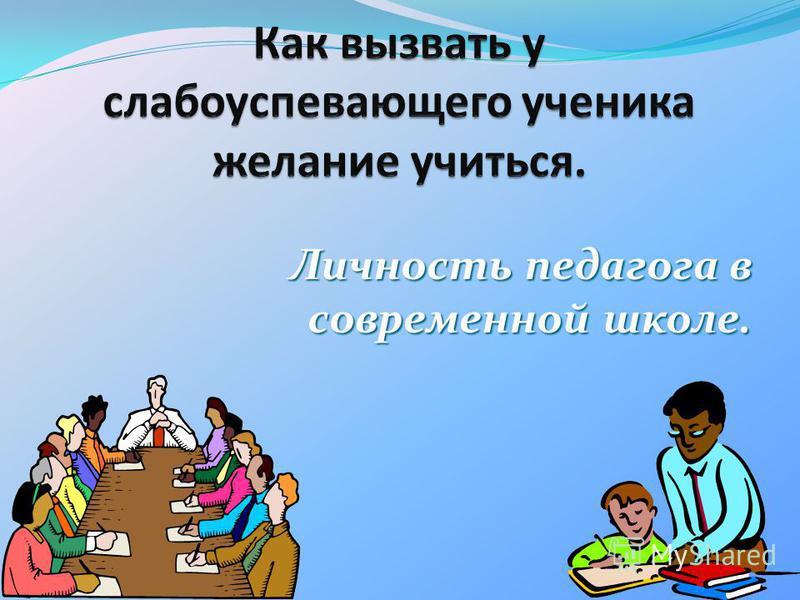 Личность педагога в современной школе.