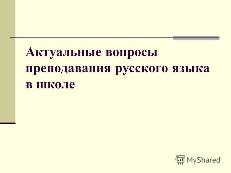 Актуальные вопросы преподавания русского языка в школе