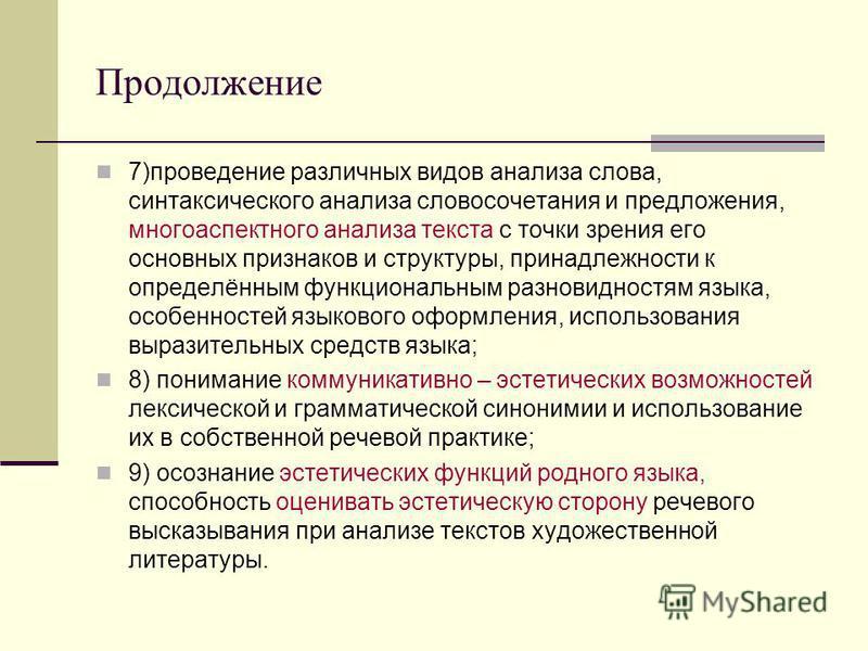 Продолжение 7)проведение различных видов анализа слова, синтаксического анализа словосочетания и предложения, многоаспектного анализа текста с точки зрения его основных признаков и структуры, принадлежности к определённым функциональным разновидностя