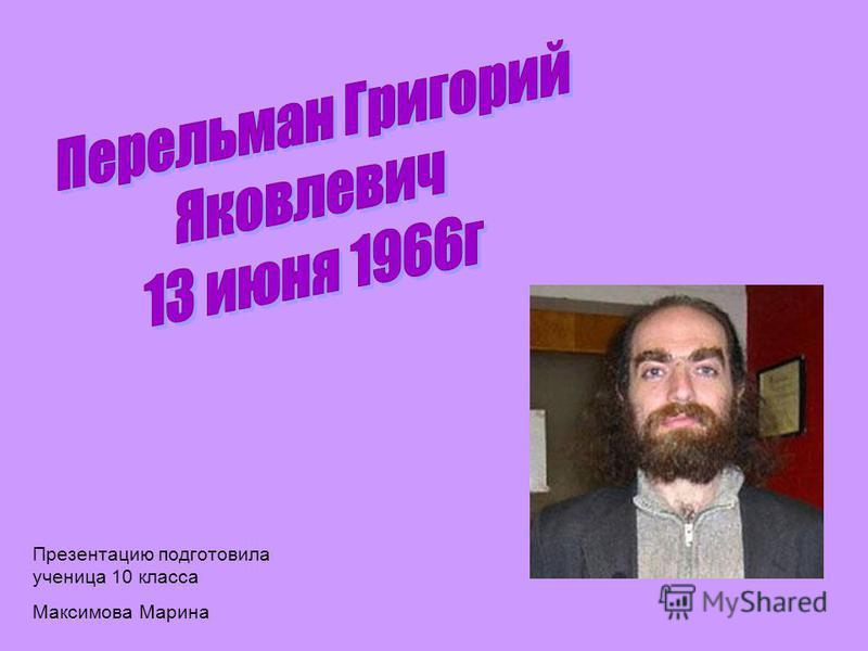 Презентацию подготовила ученица 10 класса Максимова Марина