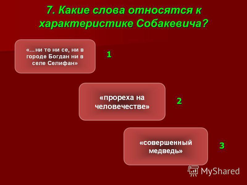7. Какие слова относятся к характеристике Собакевича? 1 1 2 3