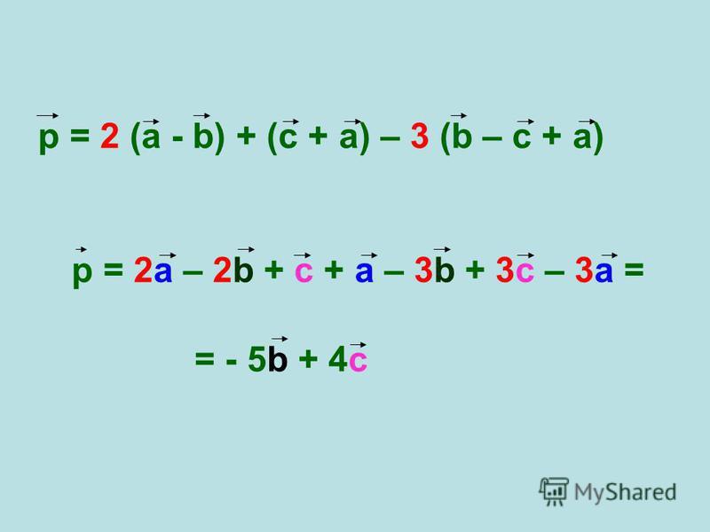 p = 2 (a - b) + (c + a) – 3 (b – c + a) p = 2a – 2b + c + a – 3b + 3c – 3a = = - 5b + 4c