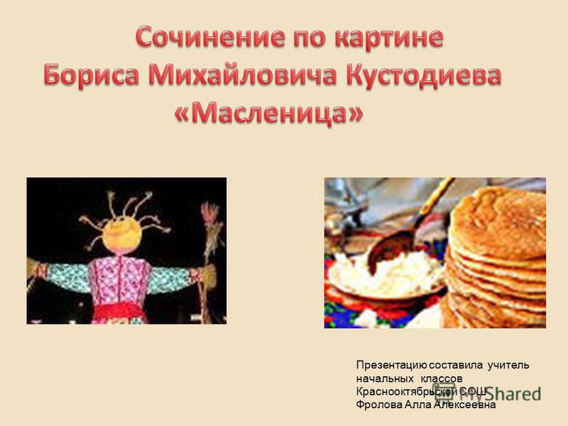Презентацию составила учитель начальных классов Краснооктябрьской СОШ Фролова Алла Алексеевна