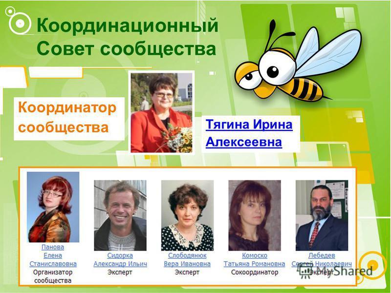 Координатор сообщества Тягина Ирина Алексеевна