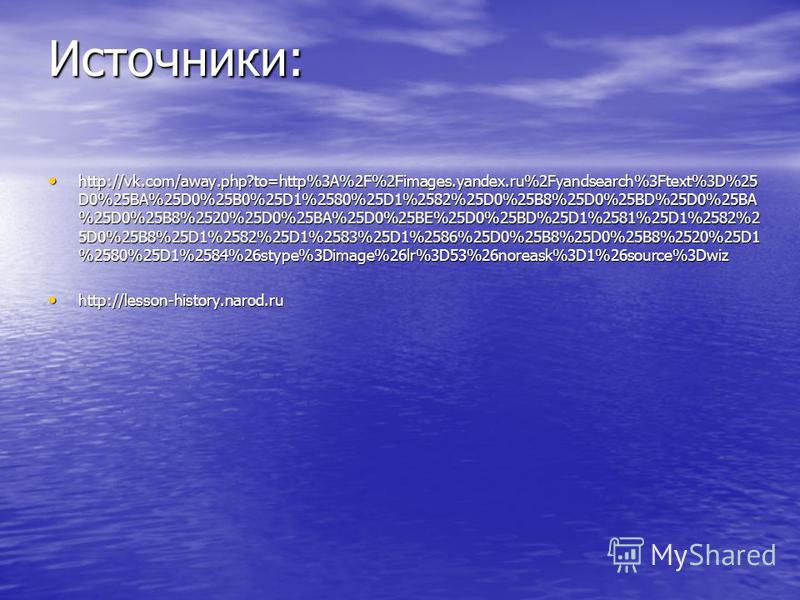 Источники: http://vk.com/away.php?to=http%3A%2F%2Fimages.yandex.ru%2Fyandsearch%3Ftext%3D%25 D0%25BA%25D0%25B0%25D1%2580%25D1%2582%25D0%25B8%25D0%25BD%25D0%25BA %25D0%25B8%2520%25D0%25BA%25D0%25BE%25D0%25BD%25D1%2581%25D1%2582%2 5D0%25B8%25D1%2582%25