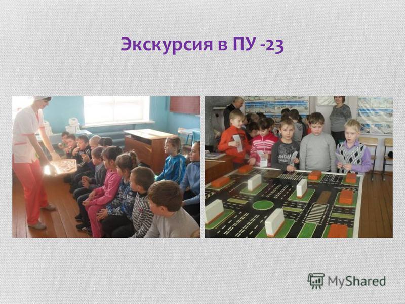 Экскурсия в ПУ -23