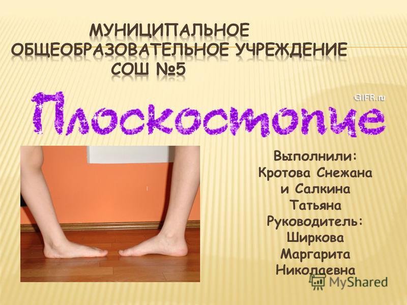 Выполнили: Кротова Снежана и Салкина Татьяна Руководитель: Ширкова Маргарита Николаевна