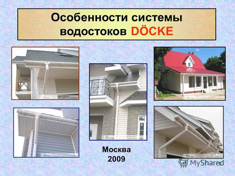 1 Особенности системы водостоков DÖCKE Москва 2009