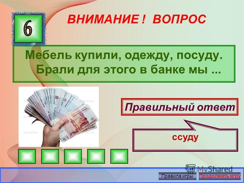 ВНИМАНИЕ ! ВОПРОС В банке для всех вас висит прокламация: «Деньги в кубышках съедает...» Правильный ответ инфляция Правила игры Продолжить игру