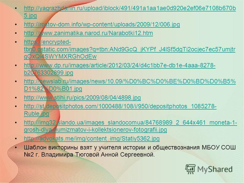 https://www.google.ru/search?q=%D0%BA%D0%B0%D1%80%D1%82%D0%B8%D 0%BD%D0%BA%D0%B0+%D0%B0%D0%BA%D1%86%D0%B8%D1%8F&newwin dow=1&tbm=isch&tbo=u&source=univ&sa=X&ei=2_7lU4iYLITuyQOogYLoAg&ved=0 CBwQsAQ#newwindow=1&q=%D0%BA%D0%B0%D1%80%D1%82%D0%B8%D0 %BD%D