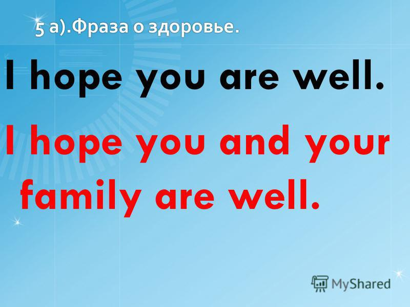 5 а).Фраза о здоровье. I hope you are well. I hope you and your family are well.