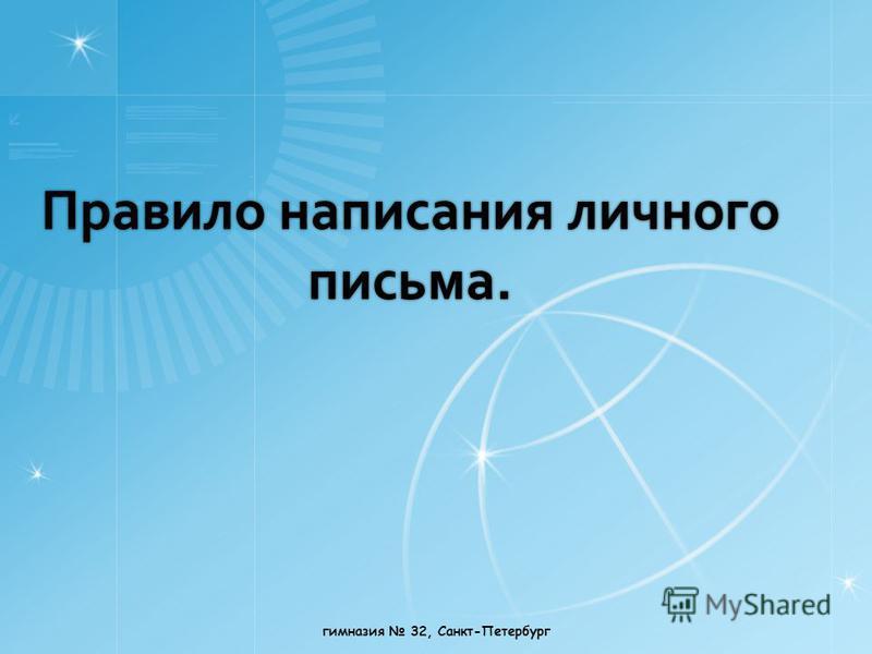 Правило написания личного письма. гимназия 32, Санкт-Петербург