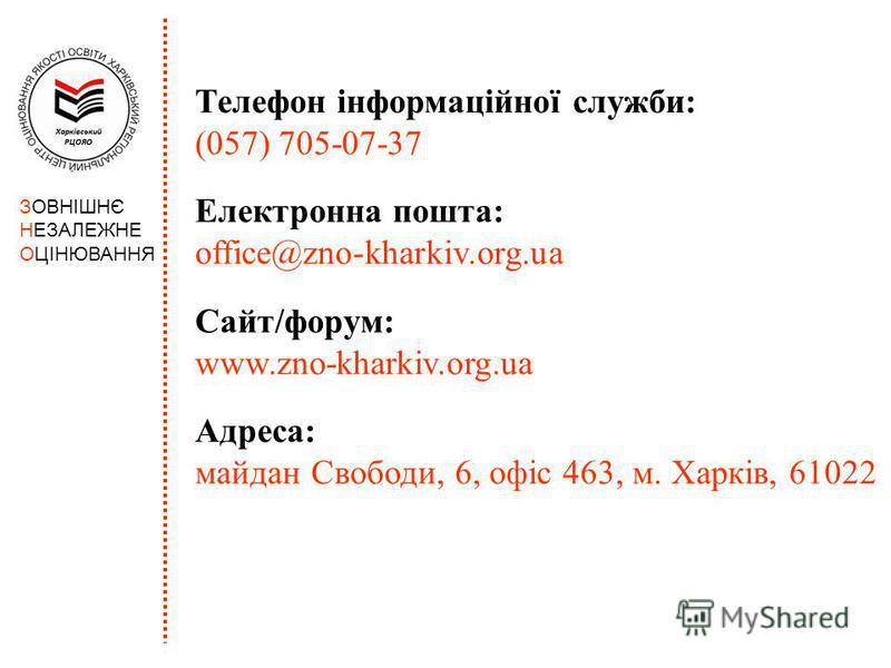 Телефон інформаційної служби: (057) 705-07-37 Електронна пошта: office@zno-kharkiv.org.ua Сайт/форум: www.zno-kharkiv.org.ua Адреса: майдан Свободи, 6, офіс 463, м. Харків, 61022