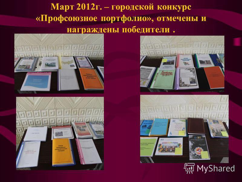 Март 2012 г. – городской конкурс «Профсоюзное портфолио», отмечены и награждены победители.