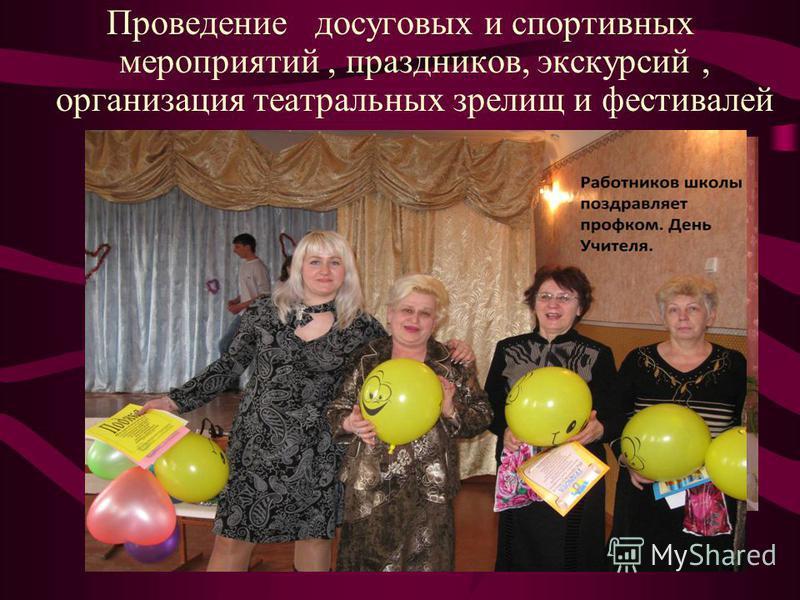 Проведение досуговых и спортивных мероприятий, праздников, экскурсий, организация театральных зрелищ и фестивалей