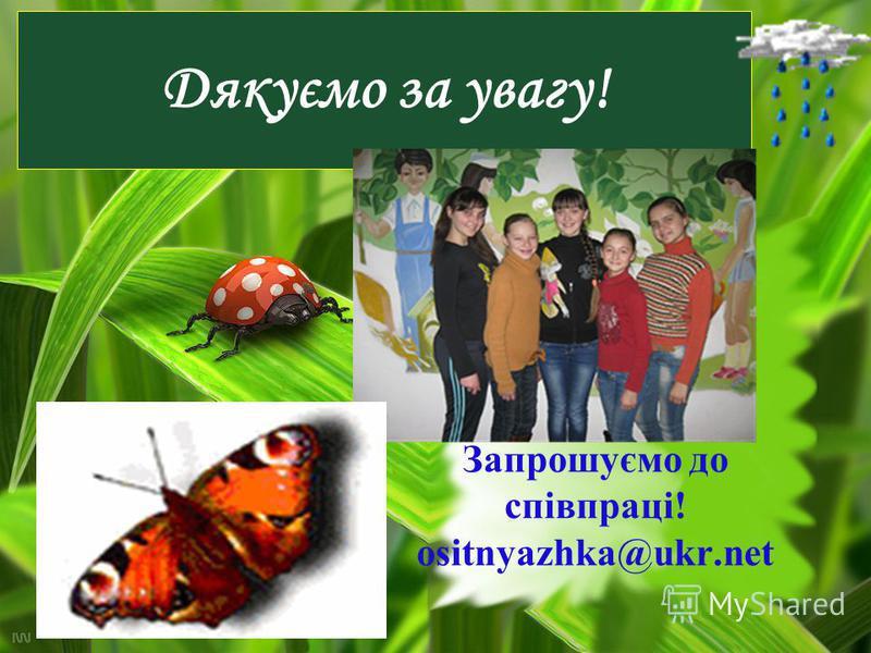 Дякуємо за увагу! Запрошуємо до співпраці! ositnyazhka@ukr.net