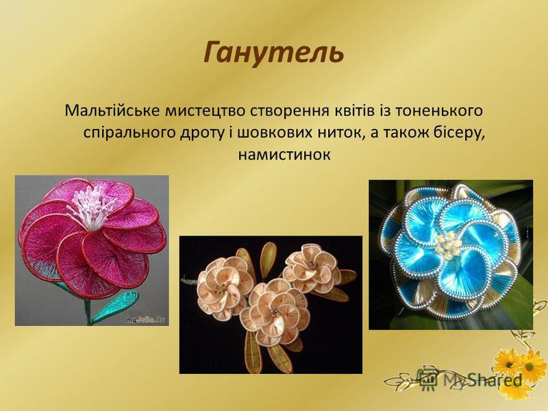 Ганутель Мальтійське мистецтво створення квітів із тоненького спірального дроту і шовкових ниток, а також бісеру, намистинок