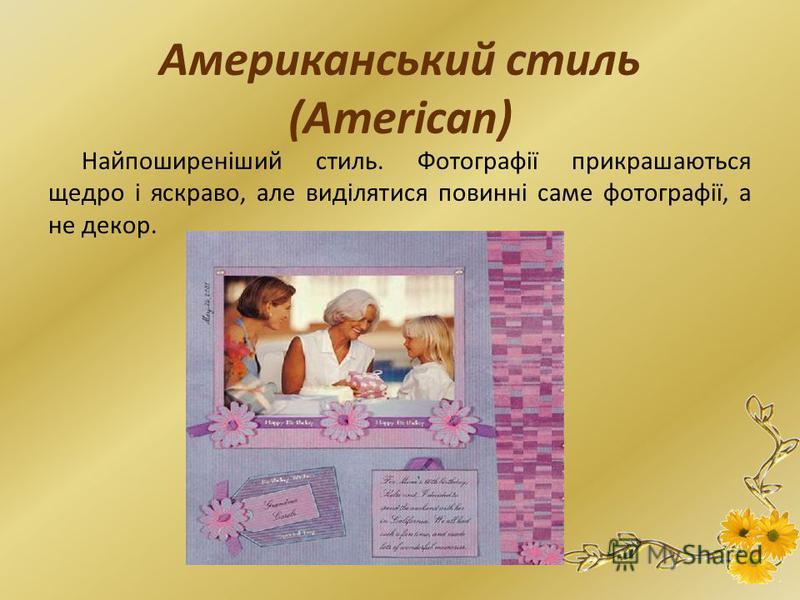 Американський стиль (American) Найпоширеніший стиль. Фотографії прикрашаються щедро і яскраво, але виділятися повинні саме фотографії, а не декор.