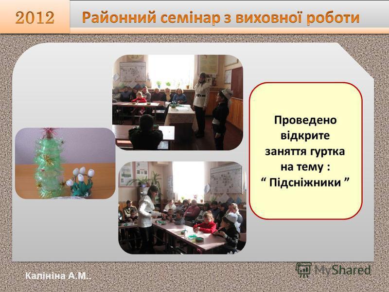 Калініна А.М.. Проведено відкрите заняття гуртка на тему : Підсніжники
