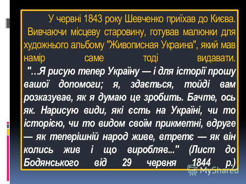 У червні 1843 року Шевченко приїхав до Києва. Вивчаючи місцеву старовину, готував малюнки для художнього альбому