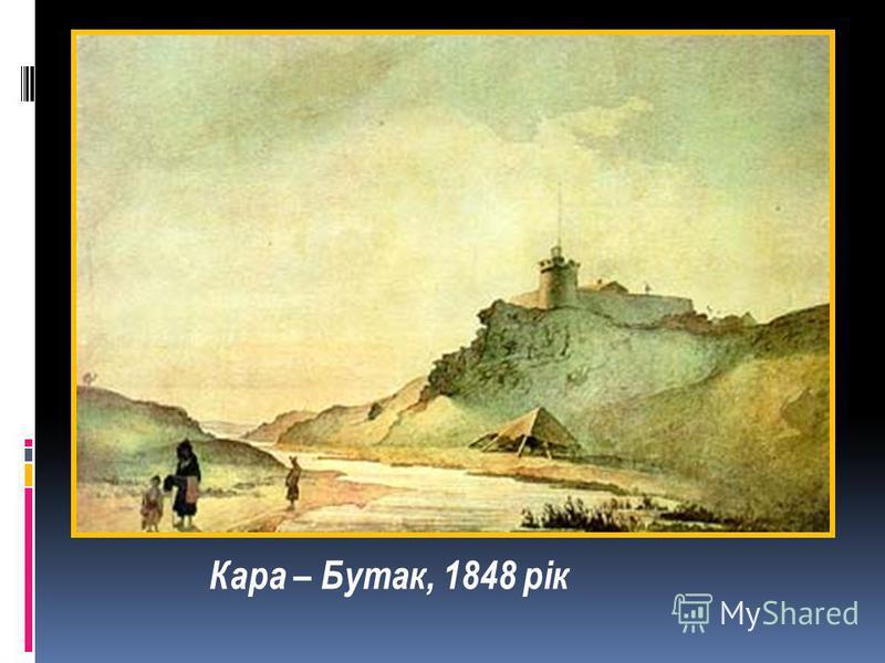 Кара – Бутак, 1848 рік