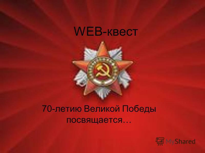 WEB-квест 70-летию Великой Победы посвящается…