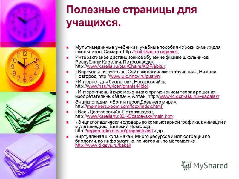 Полезные страницы для учащихся. Мультимедийные учебники и учебные пособия «Уроки химии» для школьников, Самара, http://cnit.ssau.ru.organics; Мультимедийные учебники и учебные пособия «Уроки химии» для школьников, Самара, http://cnit.ssau.ru.organics