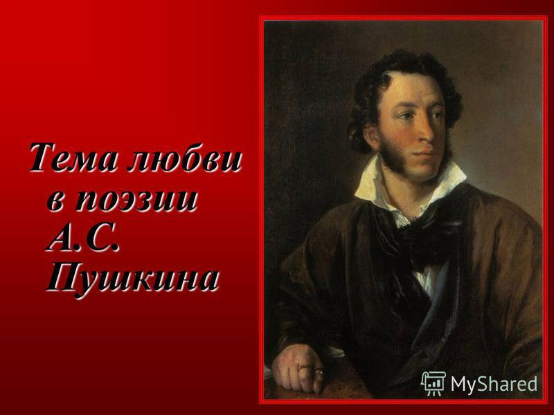 Тема любви в поэзии А.С. Пушкина