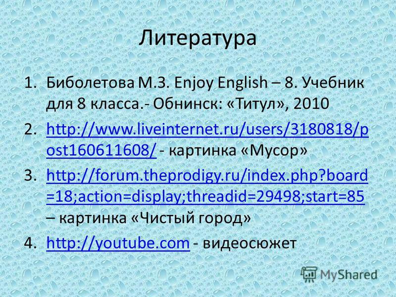 Литература 1. Биболетова М.З. Enjoy English – 8. Учебник для 8 класса.- Обнинск: «Титул», 2010 2.http://www.liveinternet.ru/users/3180818/p ost160611608/ - картинка «Мусор»http://www.liveinternet.ru/users/3180818/p ost160611608/ 3.http://forum.thepro