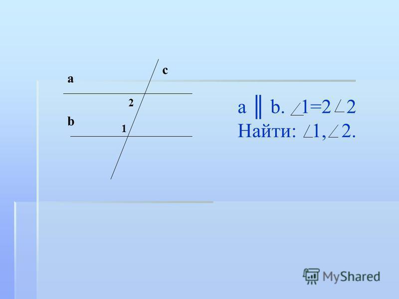 a b. 1=2 2 Найти: 1, 2. а 1 2 b c