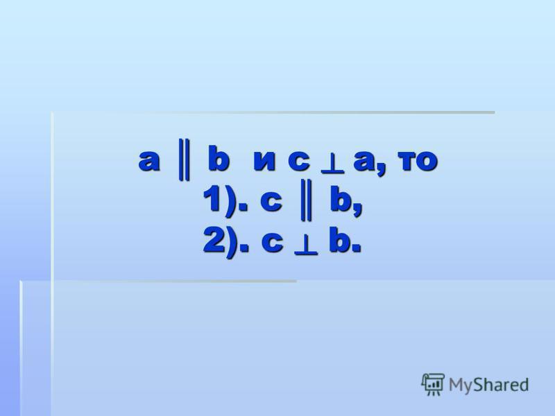 a b и и и и c a, то 1). с b, 2). c b.