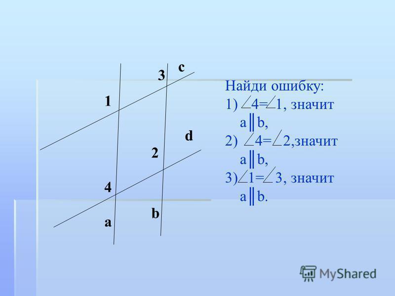 Найди ошибку: 1) 1) 4= 1, значит аb, 2) 2) 4= 2,значит ab, 3) 3) 1= 3, значит ab. 3 1 4 2 a b c d