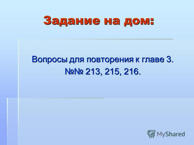 Задание на дом: Вопросы для повторения к главе 3. 213, 215, 216.