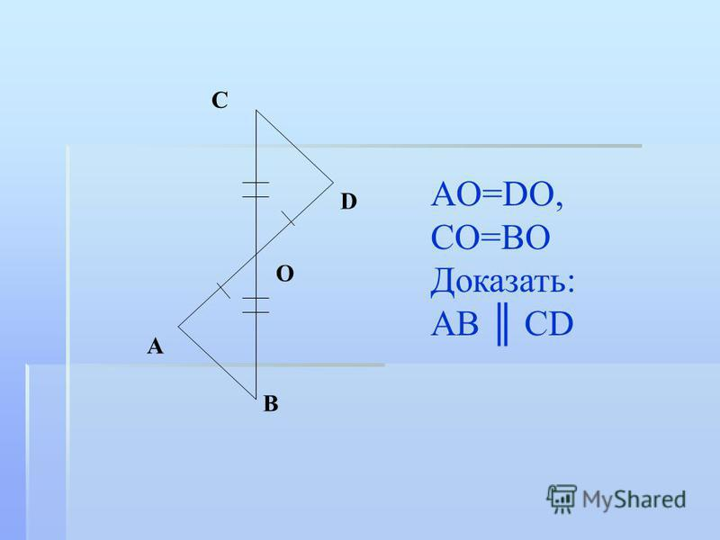 AO=DO, CO=BO Доказать: AB CD C O A B D