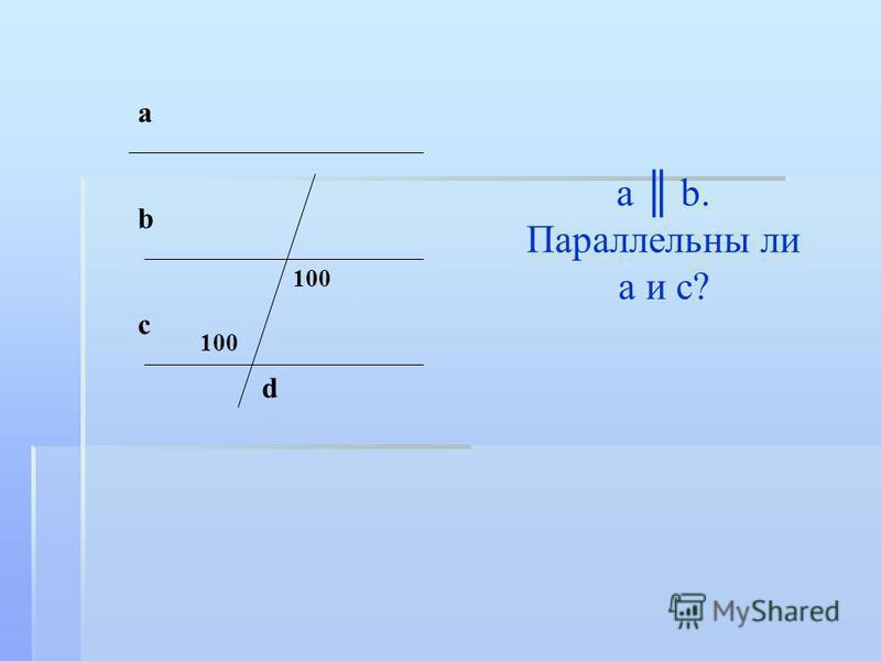 a b. Параллельны ли а и с? а 100 d b c