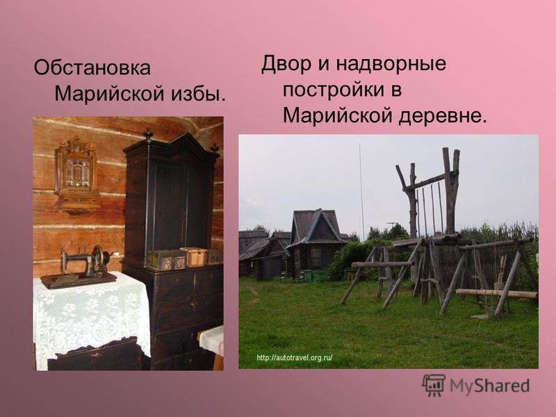Обстановка Марийской избы. Двор и надворные постройки в Марийской деревне.
