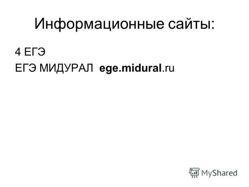 Информационные сайты: 4 ЕГЭ ЕГЭ МИДУРАЛ ege.midural.ru