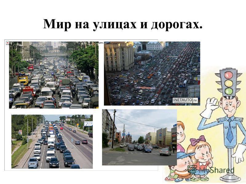 Мир на улицах и дорогах.
