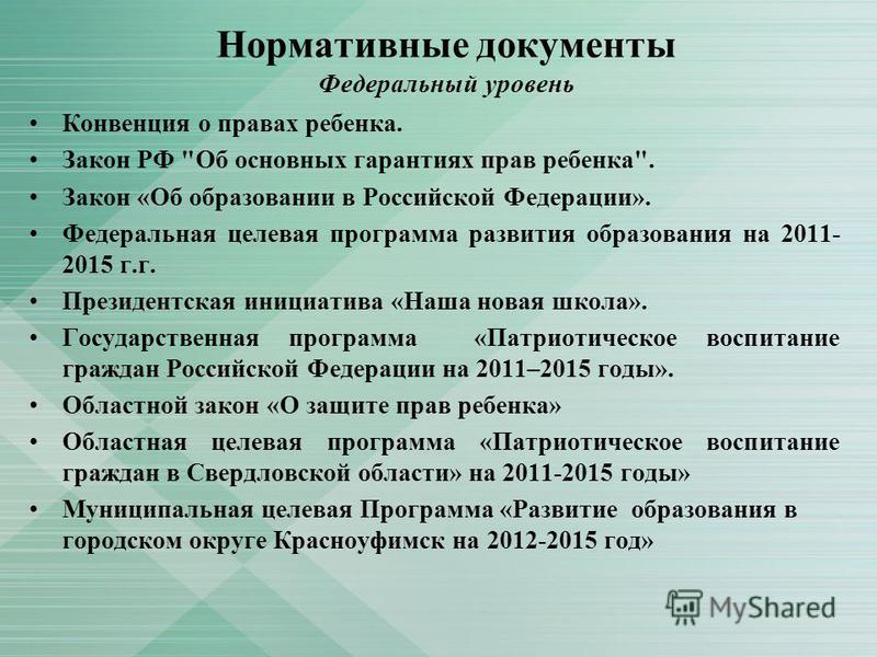 Нормативные документы Федеральный уровень Конвенция о правах ребенка. Закон РФ
