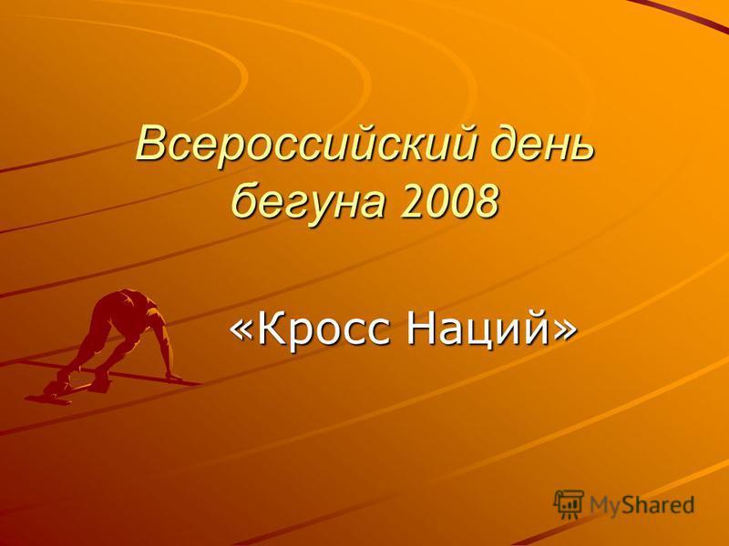 Всероссийский день бегуна 2008 «Кросс Наций»