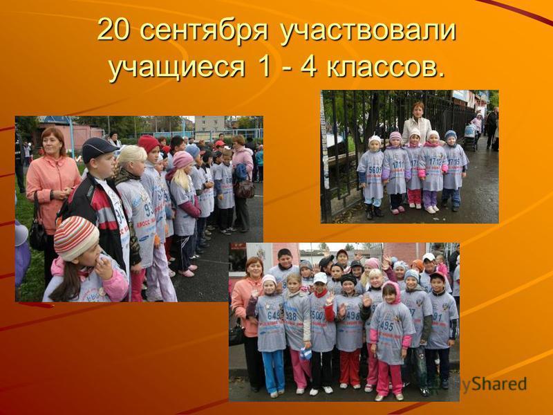 20 сентября участвовали учащиеся 1 - 4 классов.