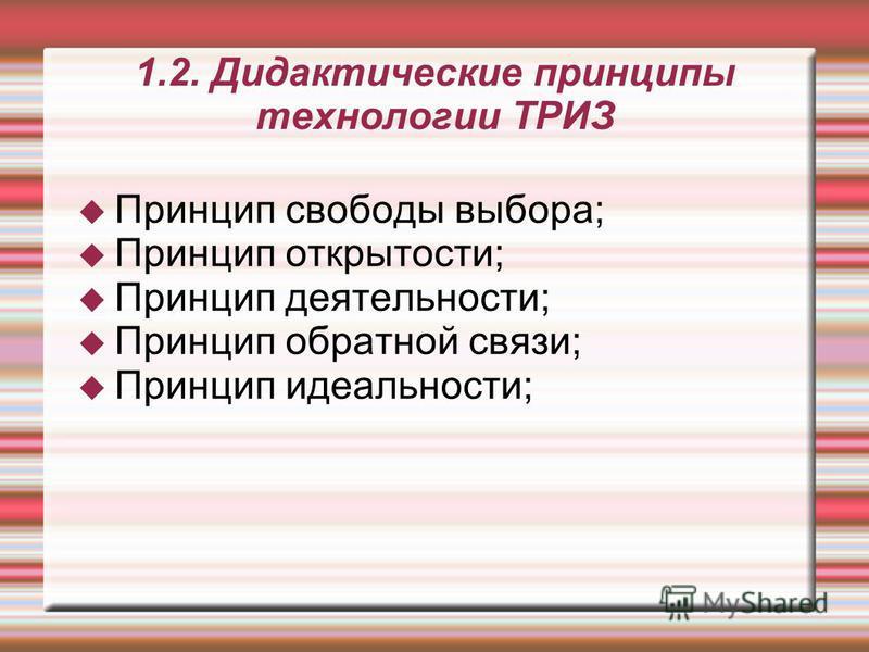 1.2. Дидактические принципы технологии ТРИЗ Принцип свободы выбора; Принцип открытости; Принцип деятельности; Принцип обратной связи; Принцип идеальности;