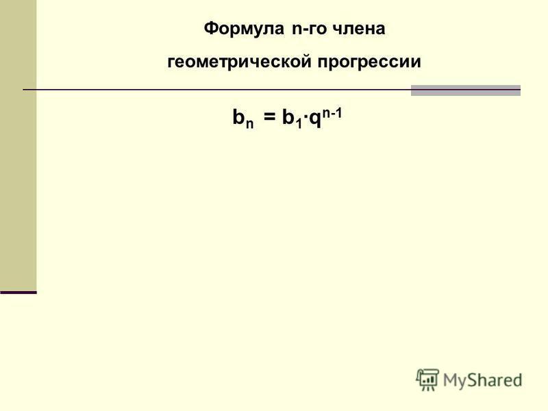 Формула n-го члена геометрической прогрессии b n = b 1 ·q n-1