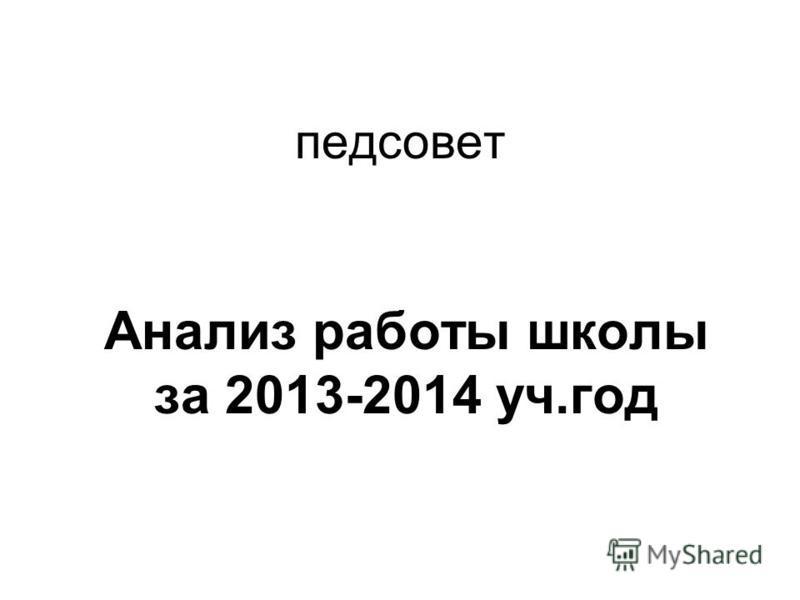 педсовет Анализ работы школы за 2013-2014 уч.год