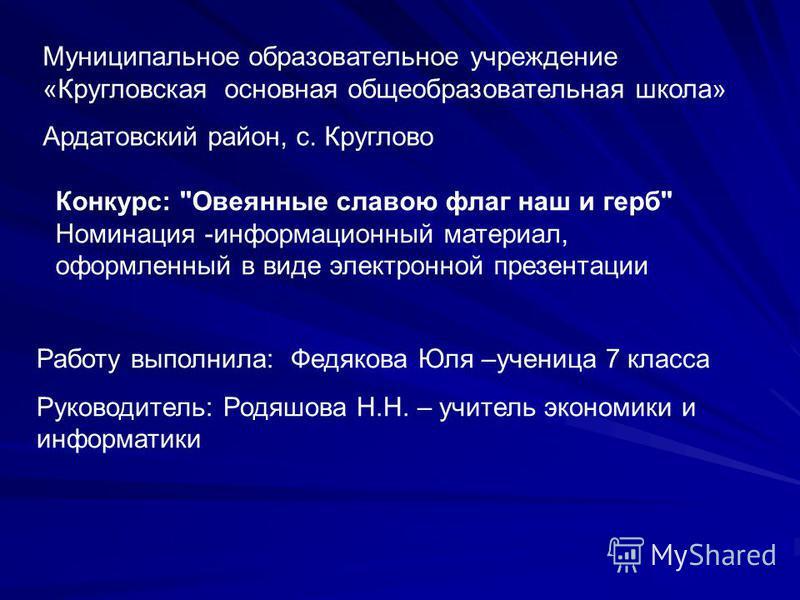 Муниципальное образовательное учреждение «Кругловская основная общеобразовательная школа» Ардатовский район, с. Круглово Конкурс:
