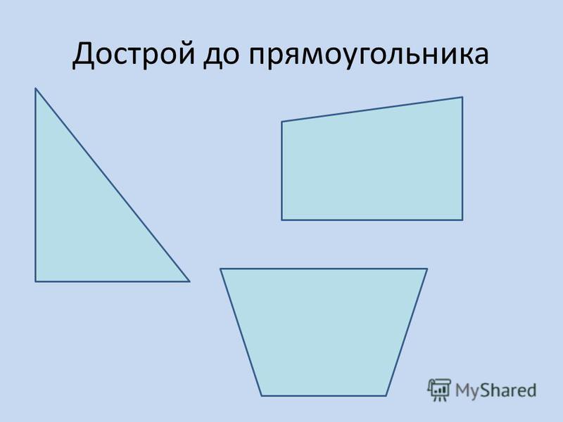 Дострой до прямоугольника