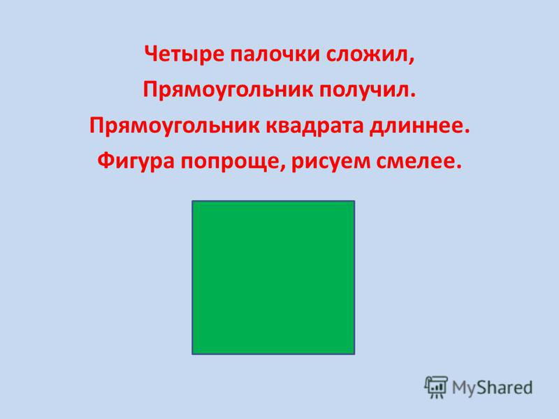 Четыре палочки сложил, Прямоугольник получил. Прямоугольник квадрата длиннее. Фигура попроще, рисуем смелее.