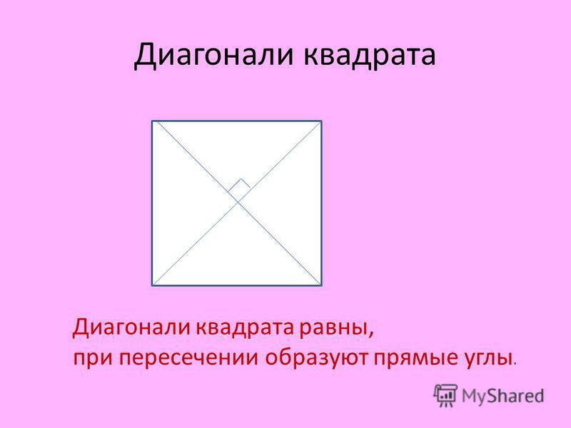 Диагонали квадрата Диагонали квадрата равны, при пересечении образуют прямые углы.